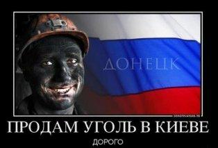 Никаких санкций: как ДНР продает уголь в Европу