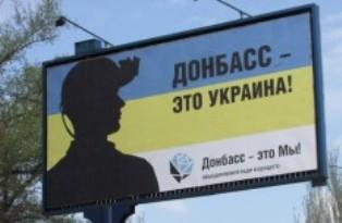 Донбасс: последнее китайское предупреждение для Украины