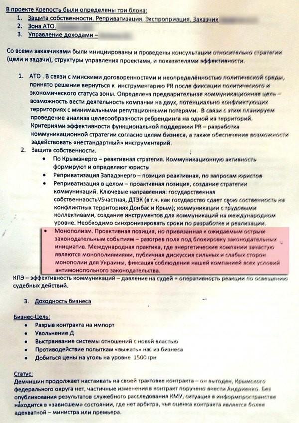 За бунтами шахтеров в Киеве стоит Ахметов, чтобы сохранить монополию ДТЭК