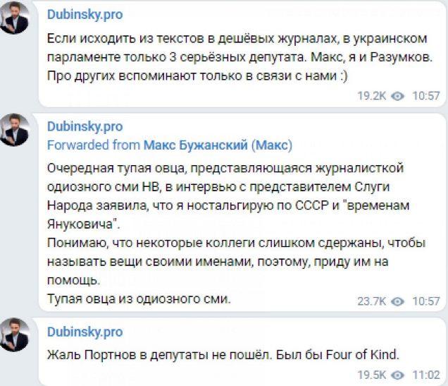 Ностальгия за СССР и Януковичем: скандал с оскорбившим журналистку депутатом Зеленского набирает обороты