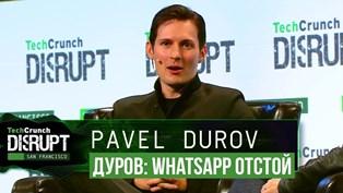 Дуров: WhatsApp никогда не будет безопасным