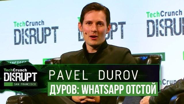 Дуров: WhatsApp никогда ене будет безопасным