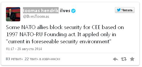 Президент Эстонии: часть членов НАТО блокируют решения Альянса с оглядкой на Россию