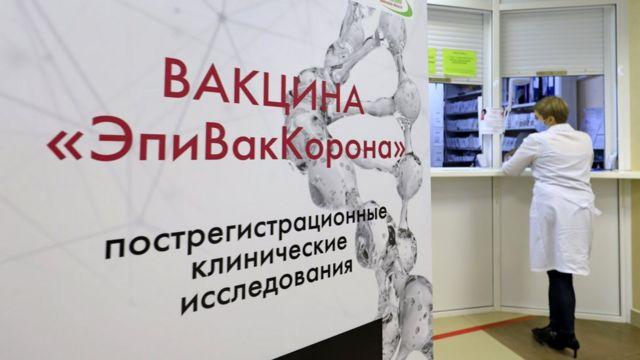 Российский врач заявил о сомнительной эффективности «ЭпиВакКорона» и Спутник V