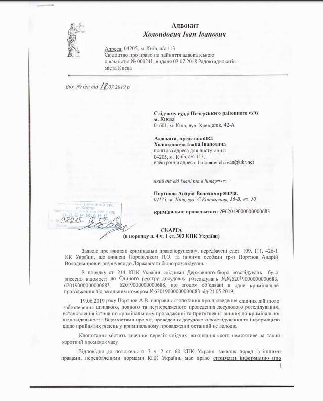 Брата Ермака будет защищать адвокат Портнова
