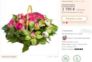 Flowow: доставка цветов в 1200 городах РФ