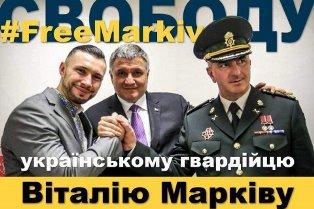 Приговор Маркиву: Ярош предложил преследовать итальянцев в Украине