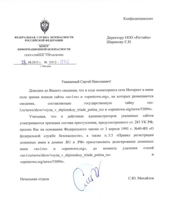 ФСБ vs ГРУ