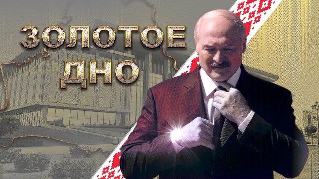 Новый фильм Nexta осхемах Лукашенко посмотрели более 1млн человек