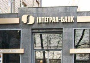 НБУ признал «Интеграл-Банк» неплатежеспособным