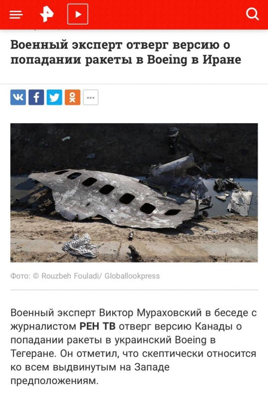 Катастрофа украинского Боинга в Иране: как облажались пропагандисты в РФ