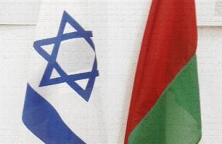 Израиль - Беларусь
