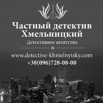 Приватний детектив Хмельницькому: в Хмельницком задержали чиновника, взимавшего поборы с местных предпринимателей