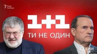 Не только 1+1: как Медведчук становится ключевым партнером Коломойского