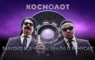 Украинское казино: обзор платформы Космолот