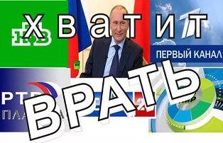 Ложь российских СМИ