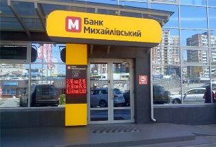 Банк Михайловский оказался на грани введения временной администрации