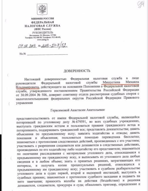Браудер: новый премьер-министр РФ - соучастник по делу Магнитского