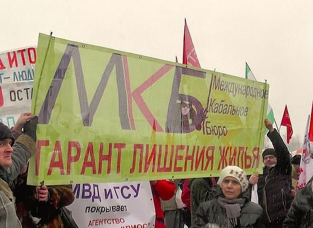 Микрокредитная кабала: как в РФ отнимают квартиры за быстрозаймы