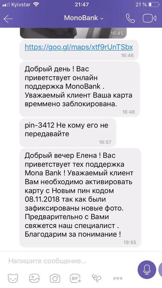Монобанк и мошенники: как потерять 62 000 грн