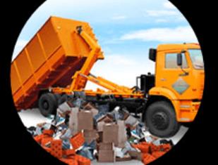 Хотите избавиться от мусора, звоните в «Avto.dispetcher.biz.ua»