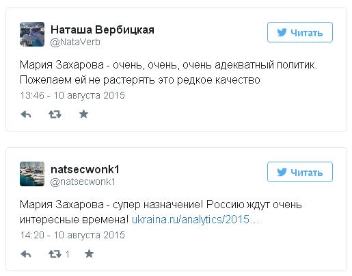 Кремль нашел свою Псаки: Мария Захарова стала официальным представителем МИД РФ