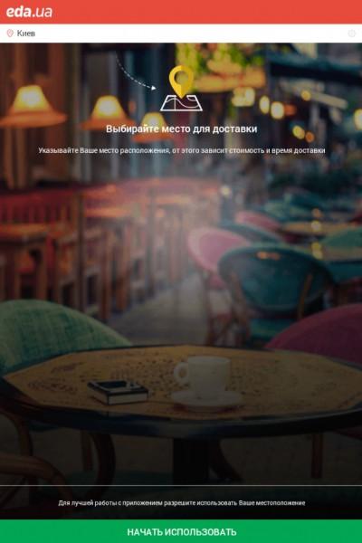 Еда с доставкой на дом: обзор приложения Eda.ua