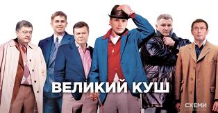 Через банк Порошенко вывели более 2 млрд. денег Януковича