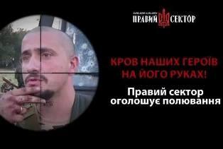 Правый сектор: борьба за свободу Украины