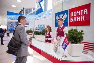 Почта Банк увеличил чистую прибыль в 3 раза