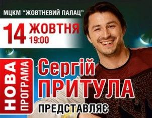 Афиша Киева: куда сходить в столице в выходной 14 октября