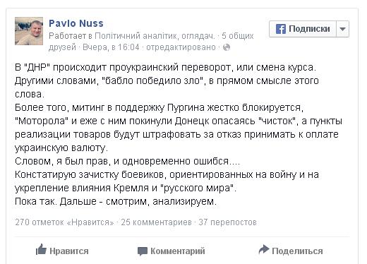 Переворот в ДНР на руку Украине?