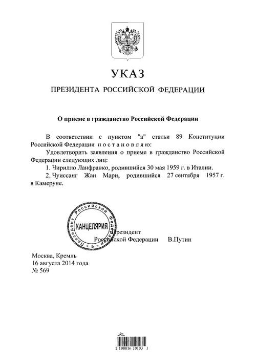 Дворец Путина и его управляющие. Доказательства