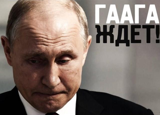 Слушания в Гааге: возможен ли суд над Путиным?