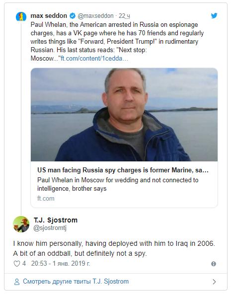 Кто такой Пол Уилан, задержанный в Москве гражданин США?