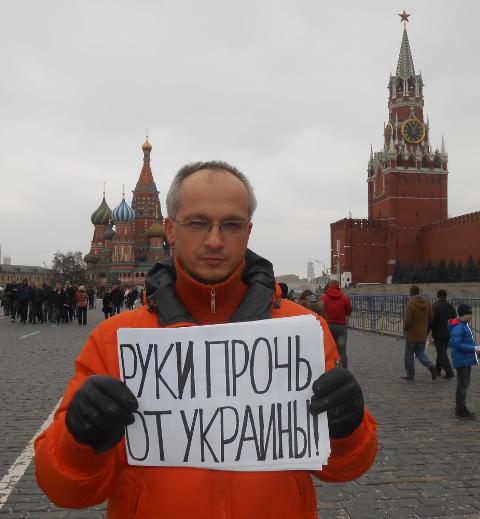 """Как на Красной площади я потребовал: """"Руки прочь от Украины!"""""""