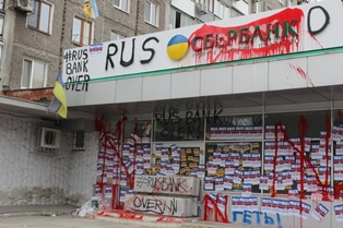 Бесполезные протесты: российским банкам не угрожает ситуация в Украине
