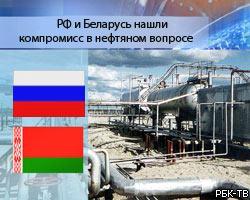 РФ и Беларусь нашли компромисс в нефтяном вопросе