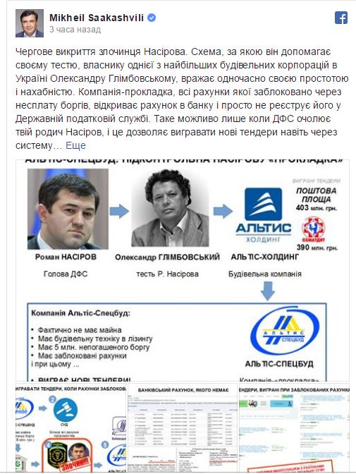 Саакашвили и Насиров