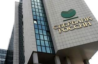Сбербанк России вошел в пятерку самых непрозрачных компаний мира