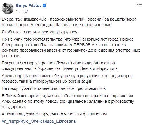Команда Зеленского продолжает преследование независимых мэров городов