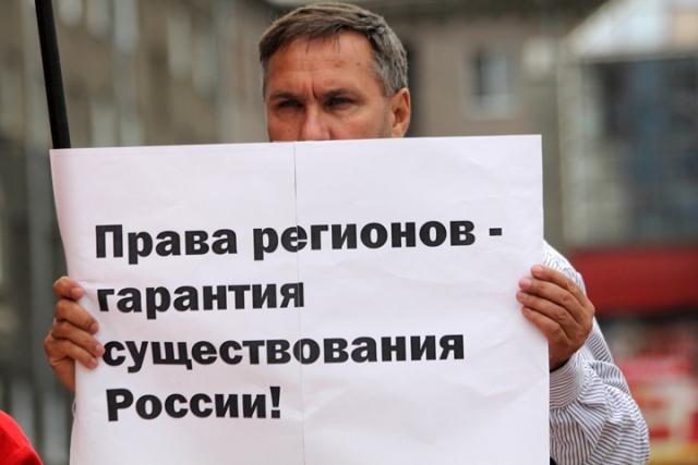 Марш за федерализацию Сибири