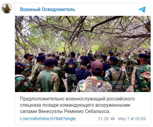 Военные из РФ участвуют в боях в Венесуэле. Доказательства