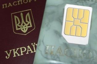купить сим карту с паспортом