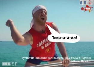 Тагил победил ИГИЛ: российские туристы возвращаются в Турцию