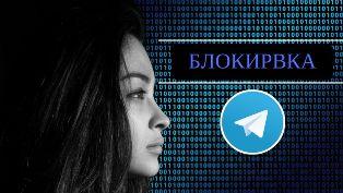 В России хотят заблокировать Telegram