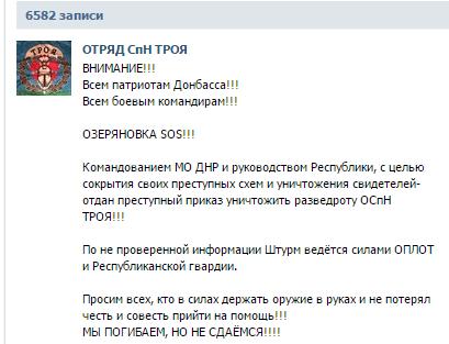 """Боевики ДНР уничтожили в Горловке мятежный отряд """"Троя"""""""