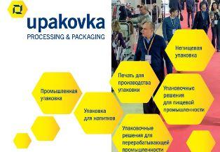 В конце января в Москве состоится выставка Упаковка-2017