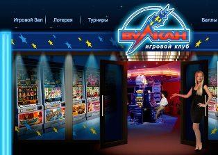 ТОП-3 игровых автоматов клуба «Вулкан»
