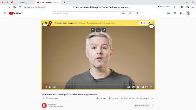 Нейросети Яндекса смогут переводить и озвучивать любое видео на английском языке